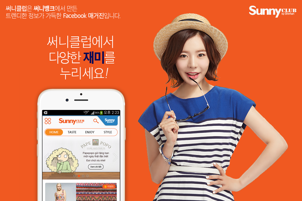 SUNNY BANK by SHINHAN